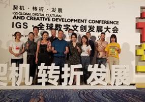 IGS全球数字文创发展大会