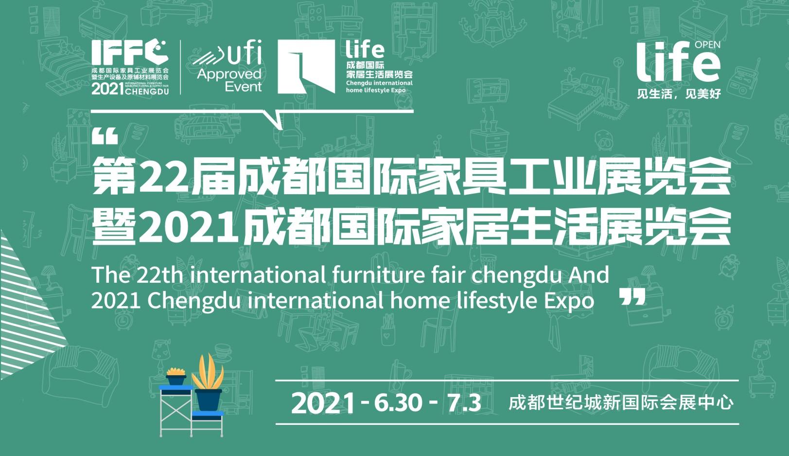 第22届成都国际家具工业展览会暨2021成都国际家居生活展览会