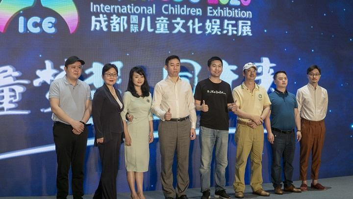 成都(国际)儿童文化娱乐展启动仪式