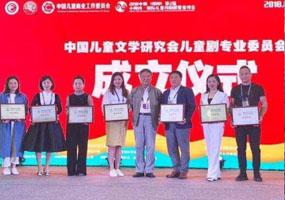 中国儿童文学研究会儿童剧专委会成立