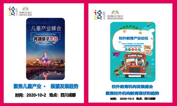 2020儿童产业峰会&校外教育产业论坛