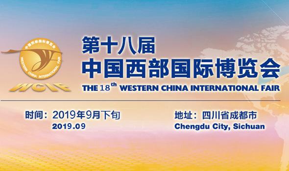2019第十八届中国西部国际博览会