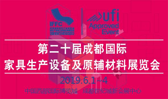 2019第二十届成都国际家具展览会-生产设备及原辅材料展