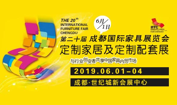 2019第二十届成都国际家具展览会-定制家居及定制配套展