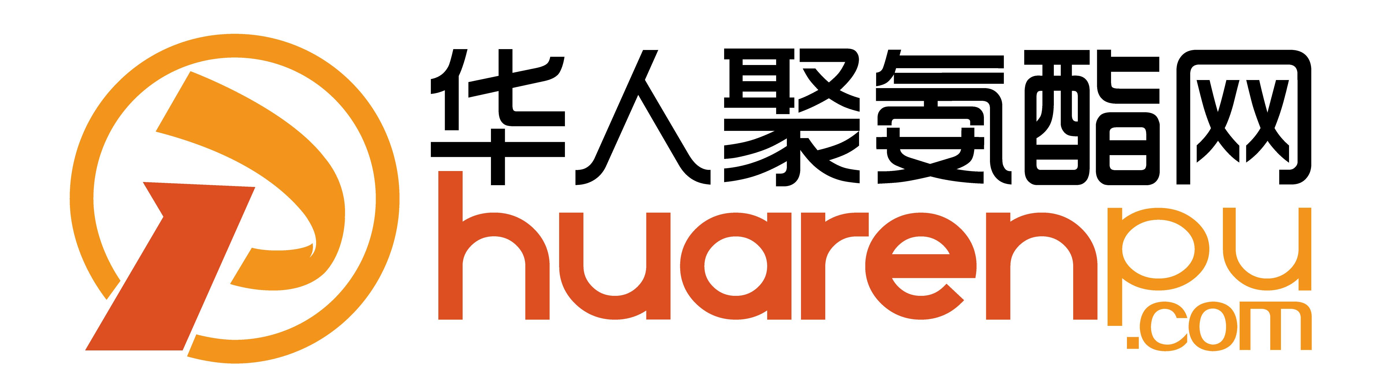 华人聚氨酯网