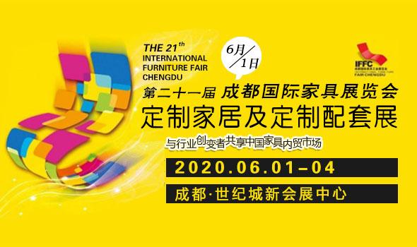 2020第二十一届成都国际家具展览会-定制家居及定制配套展